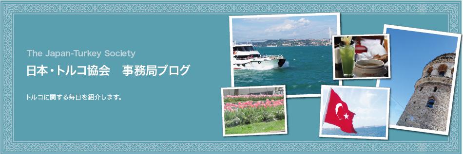 日本・トルコ協会 事務局ブログ